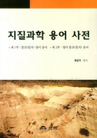 지질과학 용어 사전