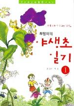 투덜이의 야생초 일기 1