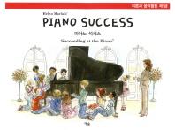 피아노 석세스 이론과 음악활동(제1급)