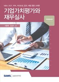 기업가치평가와 재무실사(2020)
