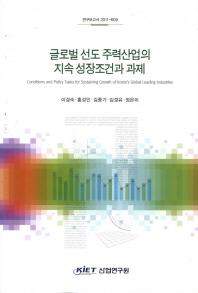 글로벌 선도 주력산업의 지속 성장조건의 과제