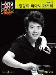 랑랑의 피아노 마스터. 1