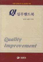 의료기관에서의 질 향상을 위한 QI실무핸드북
