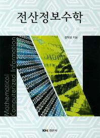 전산정보수학