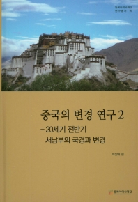 중국의 변경 연구. 2