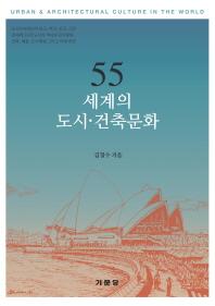 55 세계의 도시 건축문화