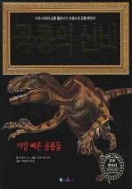 공룡의 신비: 가장 빠른 공룡들