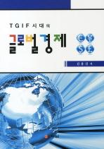 TGIF 시대의 글로벌 경제