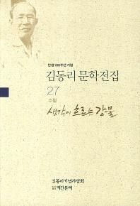 탄생 100주년 기념 김동리 문학전집. 27: 생각이 흐르는 강물