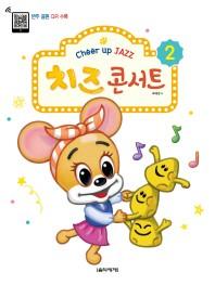 치즈(Cheer up JAZZ) 콘서트. 2