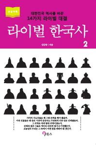 라이벌 한국사. 2(큰글자책)