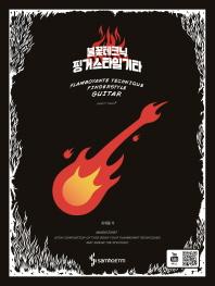 불꽃 테크닉 핑거스타일 기타