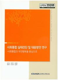 사회통합 실태진단 및 대응방안 연구