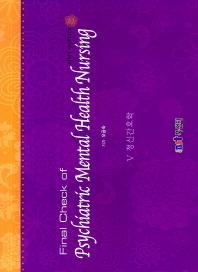Final Check of Psychiatric mental health Nursing(정신간호학)