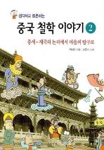 생각하고 토론하는 중국 철학 이야기 2