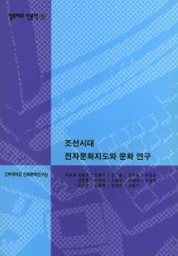 조선시대 전자문화지디와 문화연구