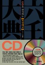 CD로 완성하는 육임대전