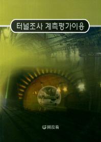 터널조사 계측평가이용