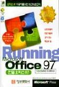 한글 오피스 97 (RUNNING S/W포함)