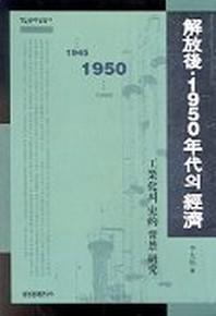 해방 후 1950년대의 경제:공업화의 사적 배경 연구