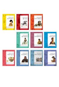청소년을 위한 역사 교양 시리즈 세트