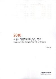 서울시 청렴정책 개선방안 연구(2010)