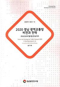 2020 경남 광역교통망 비전과 전략