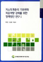 저소득계층의 기후변화 적응역량 강화를 위한 정책방안 연구. 1