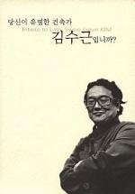 당신이 유명한 건축가 김수근입니까