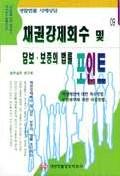 채권강제회수 및 담보 보증의 법률 포인트(생활법률사례상담 9)