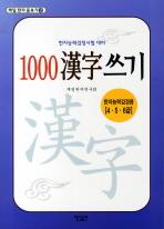 1000 한자 쓰기(한자능력검정용 4 5 6급)