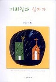 피뢰침과 십자가