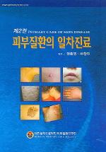 피부질환의 일차진료 제2권