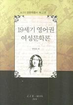 19세기 영어권 여성문학론