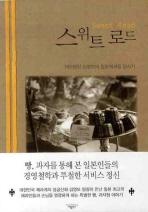스위트 로드: 제과명장 김영모의 일본제과점 답사기