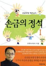 손금닷컴 제프님의 손금의 정석. 1