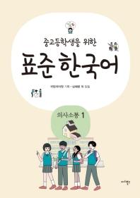 중고등학생을 위한 표준 한국어: 의사소통. 1