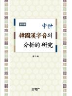 중세 한국한자음의 분석적 연구