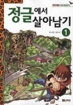 정글에서 살아남기. 1