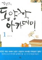 김구연의 동양학 아카데미 1