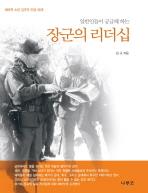 일반인들이 궁금해 하는 장군의 리더십