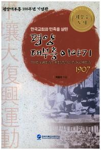 한국교회와 민족을 살린 평양 대부흥이야기