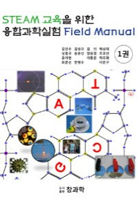 STEAM 교육을 위한 융합과학실험 Field Manual. 1