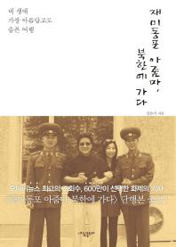 재미동포 아줌마 북한에 가다
