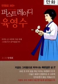 퍼스트레이디 육영수