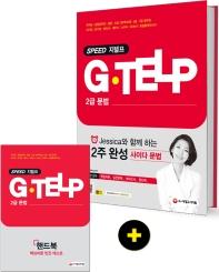EBS SPEED 지텔프(G-TELP) 2급 문법(2019)