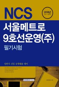NCS 서울메트로 9호선운영(주) 필기시험(2018)