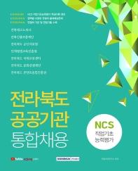 전라북도 공공기관 통합채용 NCS직업기초능력평가(2021)