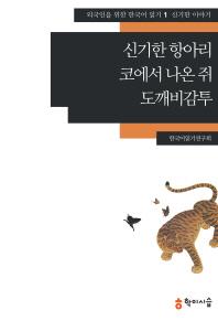 신기한 항아리 코에서 나온 쥐 도깨비감투: 신기한 이야기