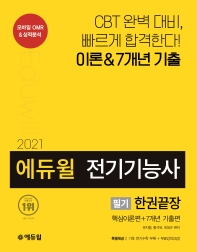 에듀윌 전기기능사 필기 한권끝장(2021)